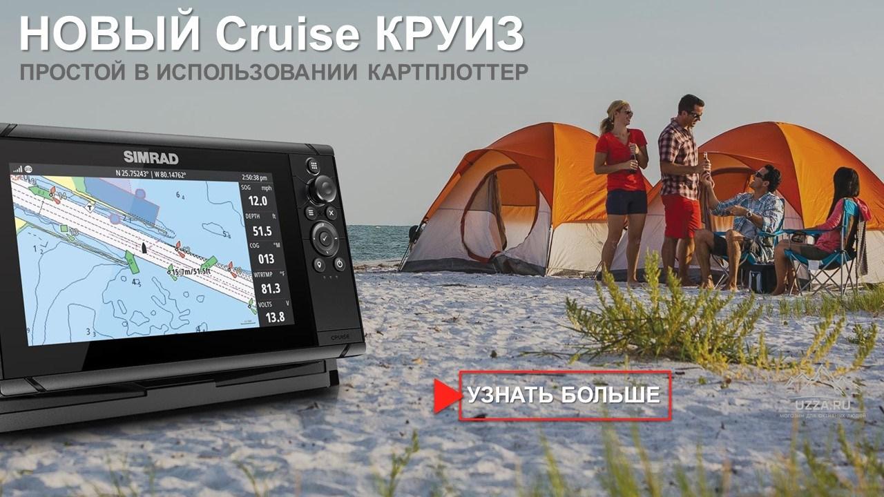 Картплоттер с эхолотом Simrad (СИМРАД) Cruise