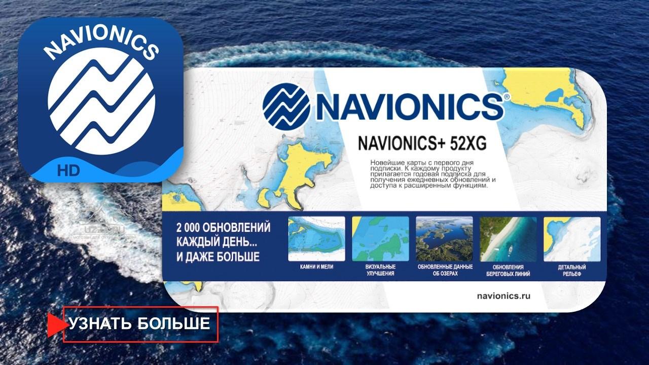 Карты глубин Navionics для картплоттеров