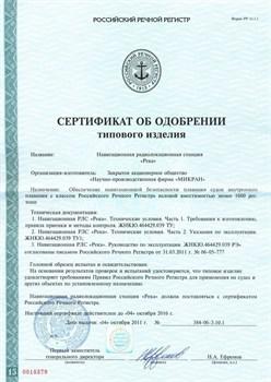 Индивидуальный Сертификат РPP IC-M200 / М36 - фото 6086