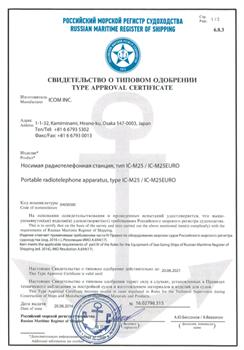 Индивидуальный Сертификат РМРС IC-M24 / M25 / M36 / M73 / M88 / GM1600 - фото 6087
