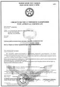 Индивидуальный Сертификат РМРС IC-M200 / M400BB / M506