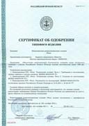 Индивидуальный Сертификат РPP IC-M200 / М36