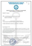 Индивидуальный Сертификат РМРС IC-M24 / M25 / M36 / M73 / M88 / GM1600